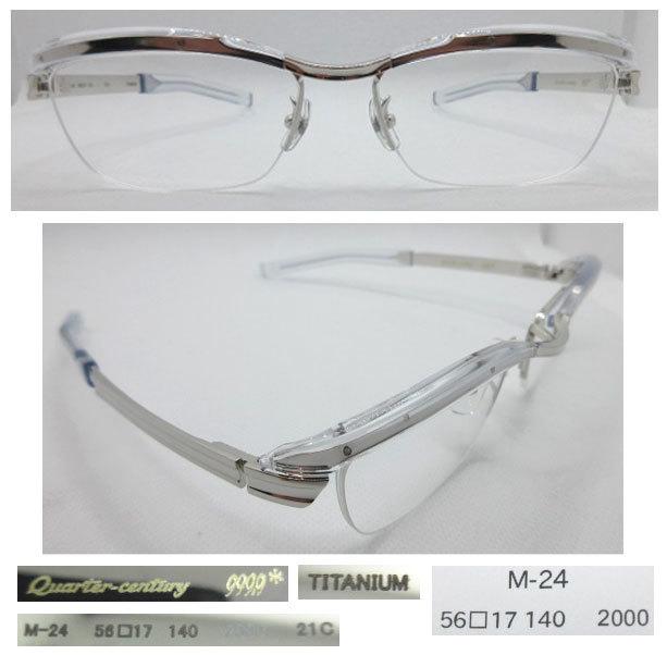 フォーナインズ M-24 2000 クリアー