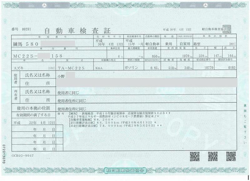 小野会長名義 001
