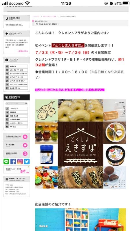 fc2blog_2020072111382546c.jpg