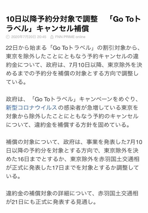 fc2blog_202007211140459e8.jpg