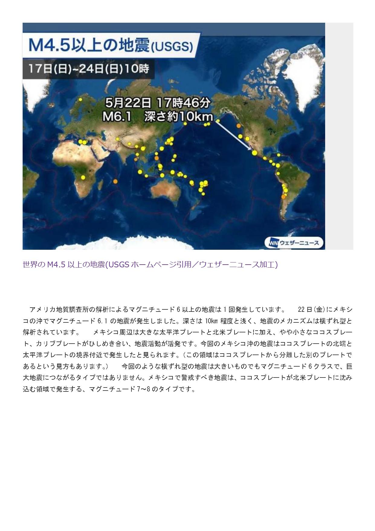 5月25日掲載 世界地震