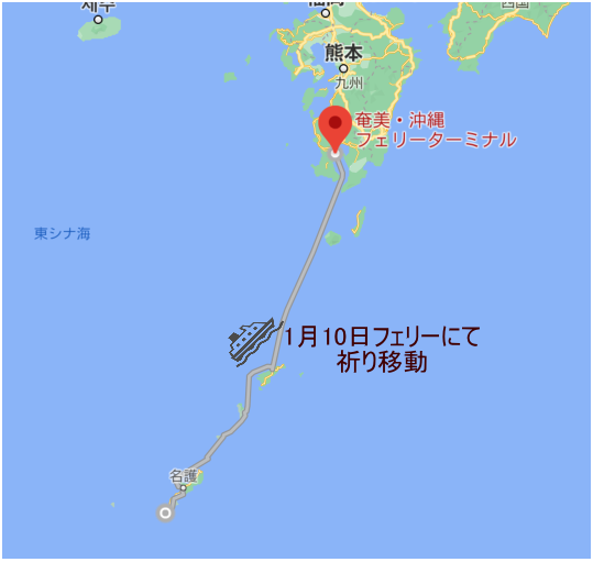 20210113‗沖縄から出発