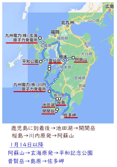 20210113‗九州の行程