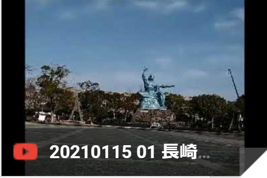 1月15日 長崎平和公園