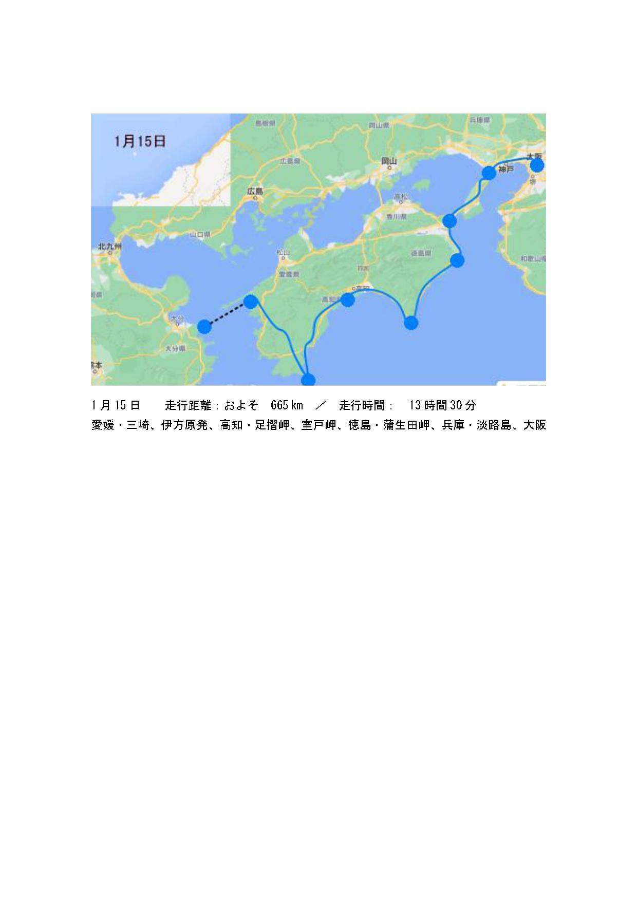 20210115 1月14日から15日の行程2