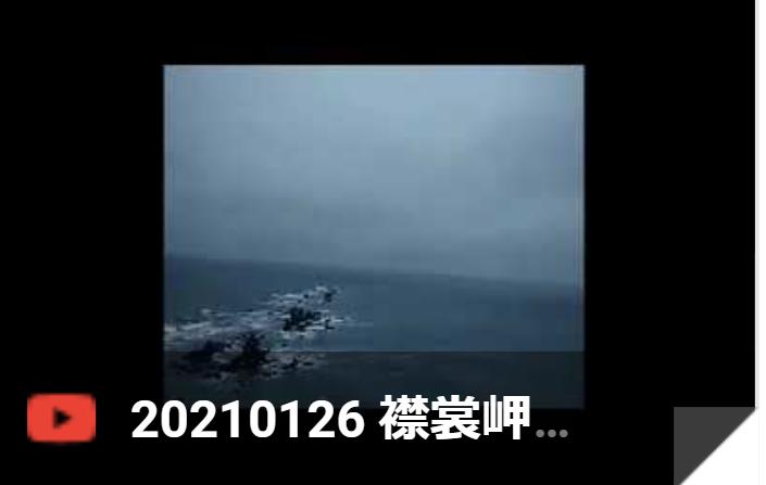 1月27日 襟裳岬