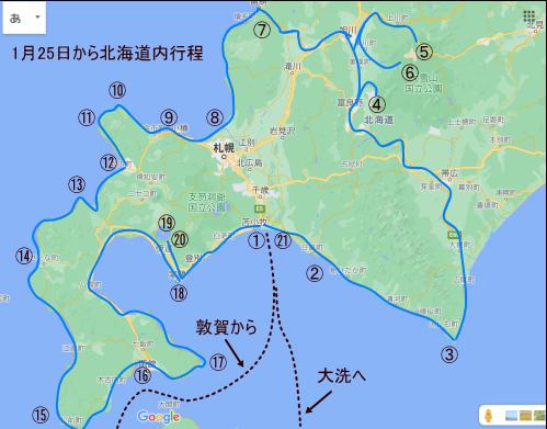 1月25日から北海道