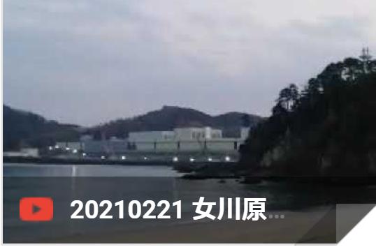 2月21日 女川原発