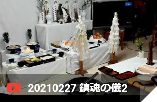 2月27日 鎮魂の儀式2