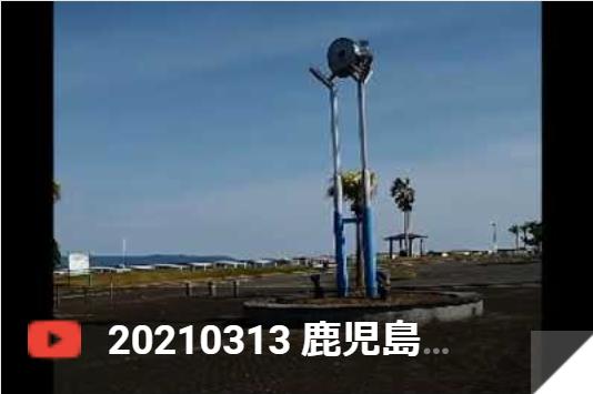 3月13日 志布志港