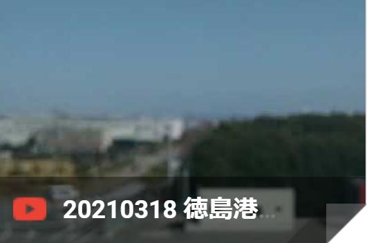 3月18日 徳島港