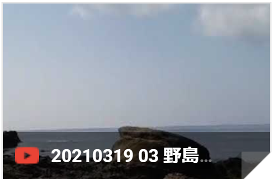 3月19日 野島岬