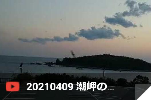 4月9日 潮岬先端手前