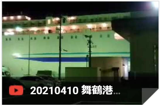 4月10日 舞鶴港