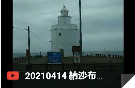 4月15日 納沙布岬