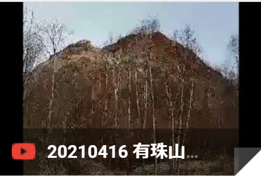 4月16日 有珠山昭和新山