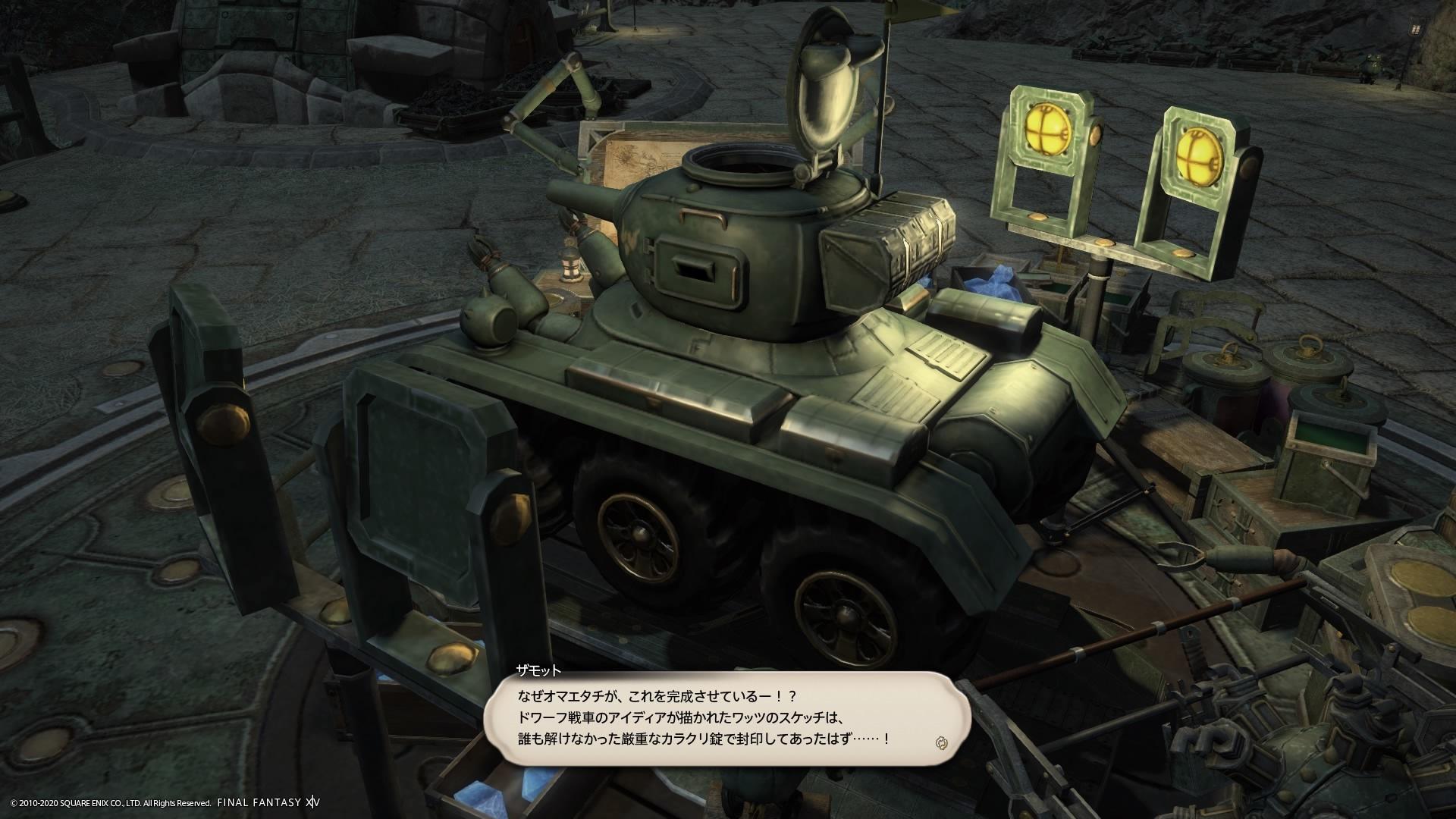 戦車 ドワーフ