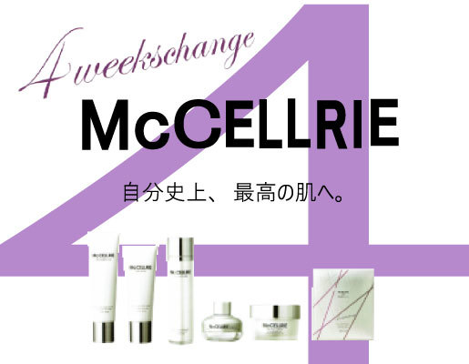 mccellrie_skincareline8.jpg
