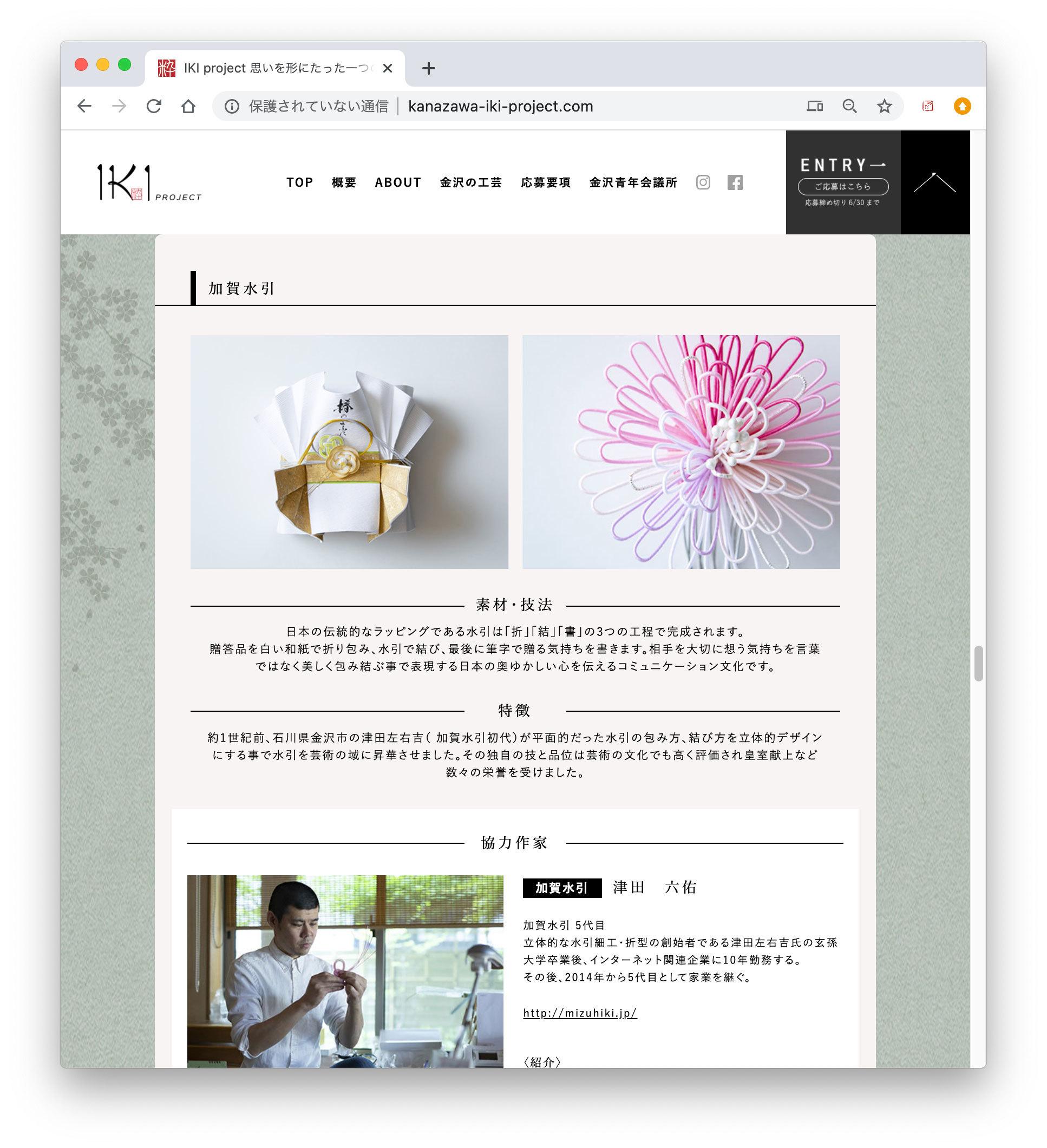 kanazawa-iki-project.jpg