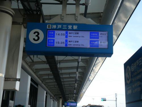 18日伊丹空港 (4)14時36_resized