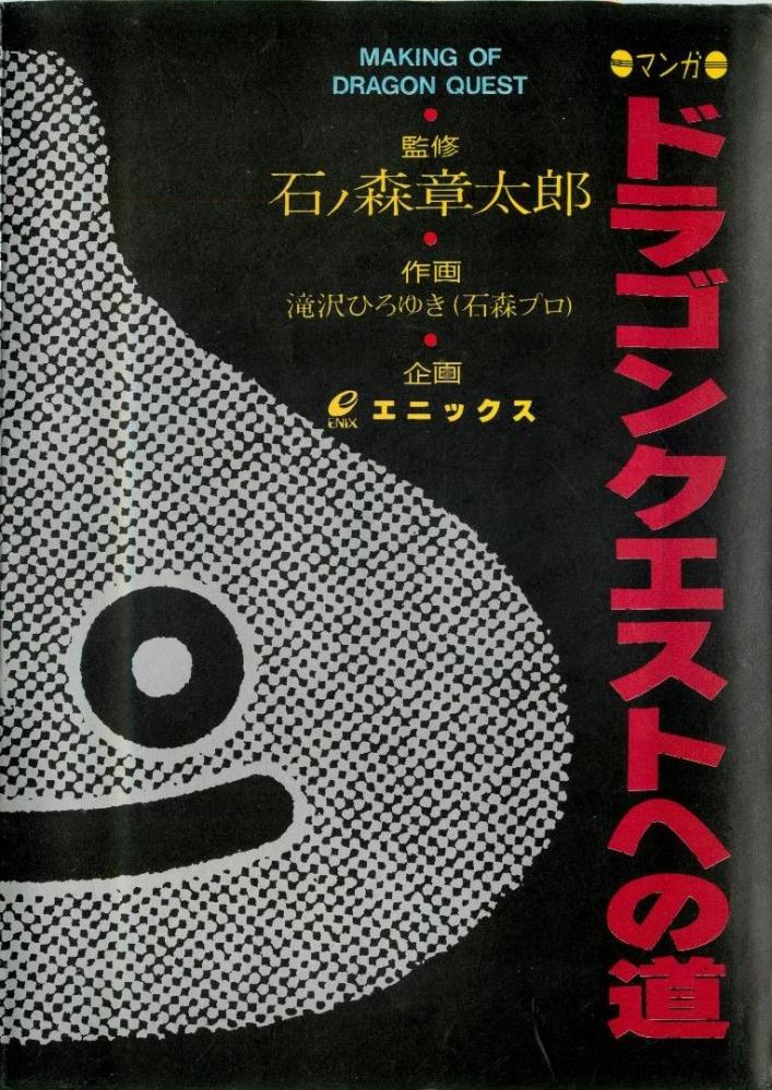 dorakuemichi (1)