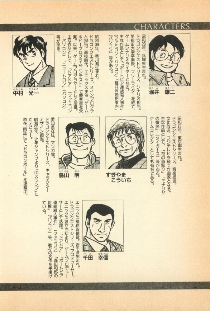 dorakuemichi (2)