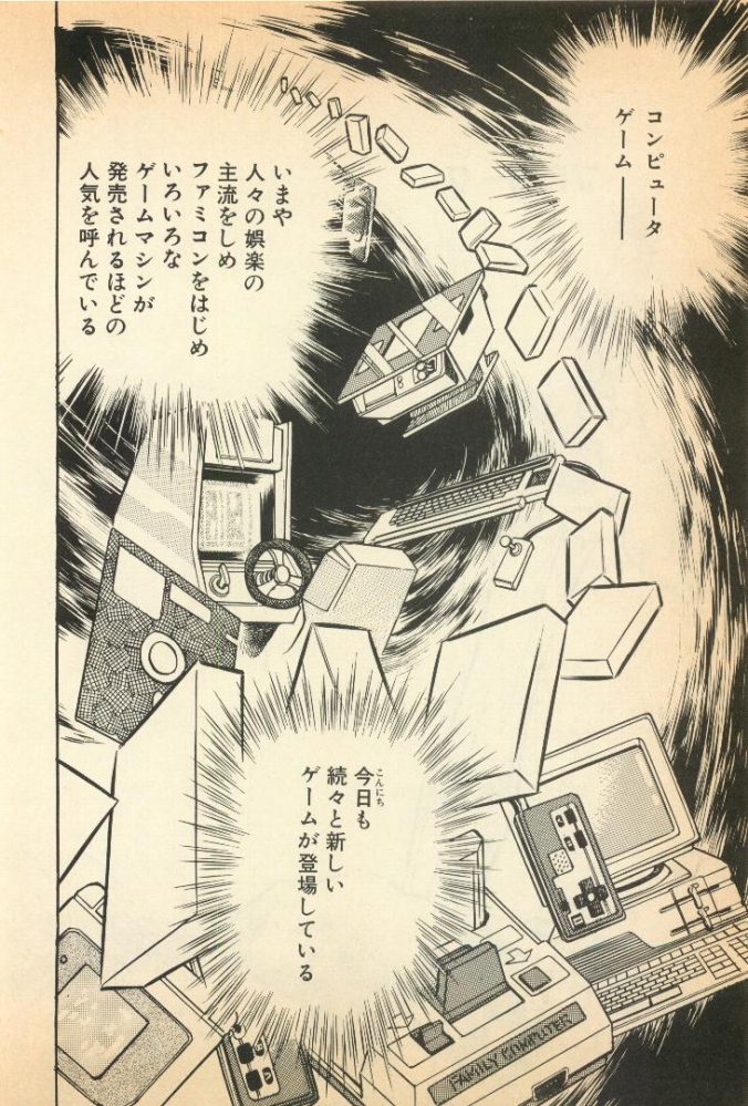 dorakuemichi (4)