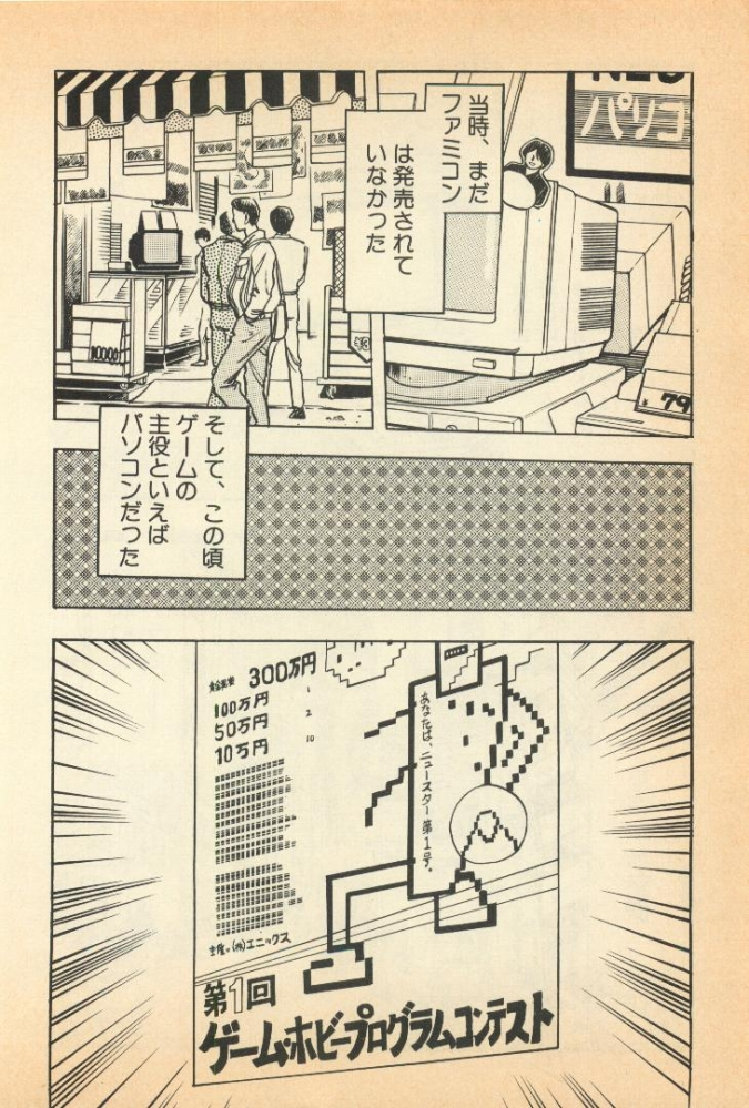 dorakuemichi (6)