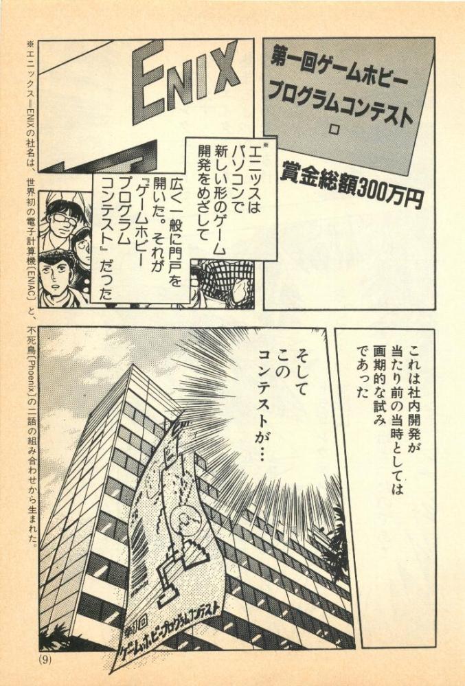 dorakuemichi (7)