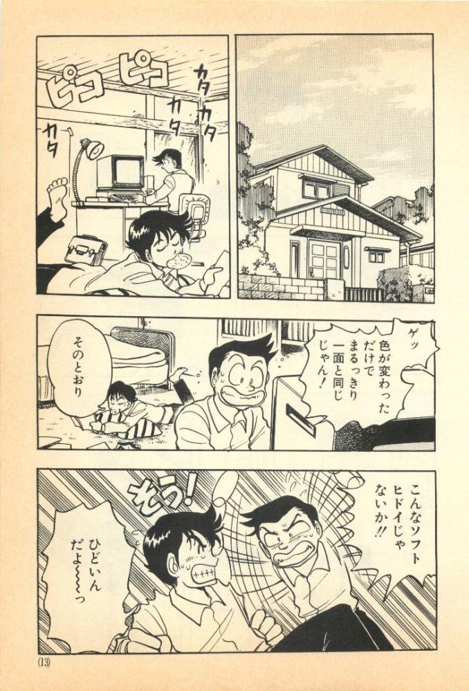 dorakuemichi (11)