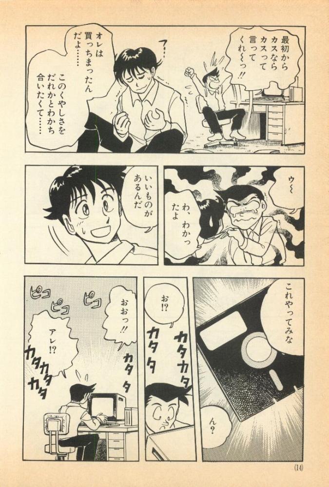 dorakuemichi (12)
