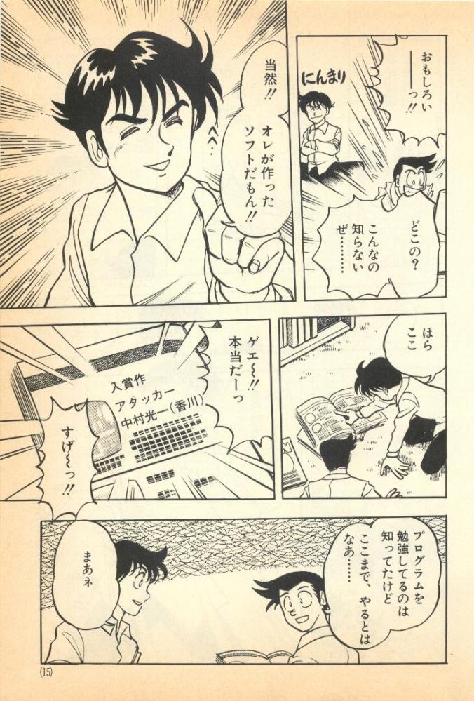 dorakuemichi (13)