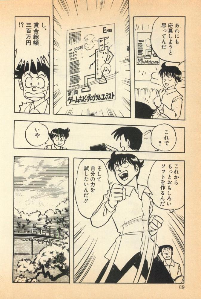 dorakuemichi (14)