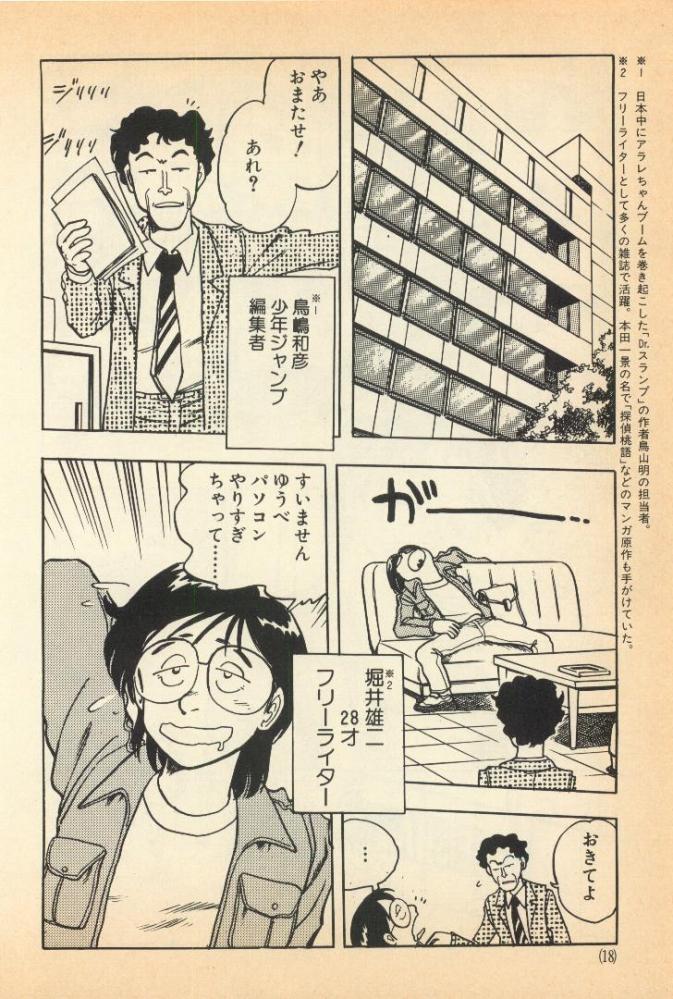 dorakuemichi (16)