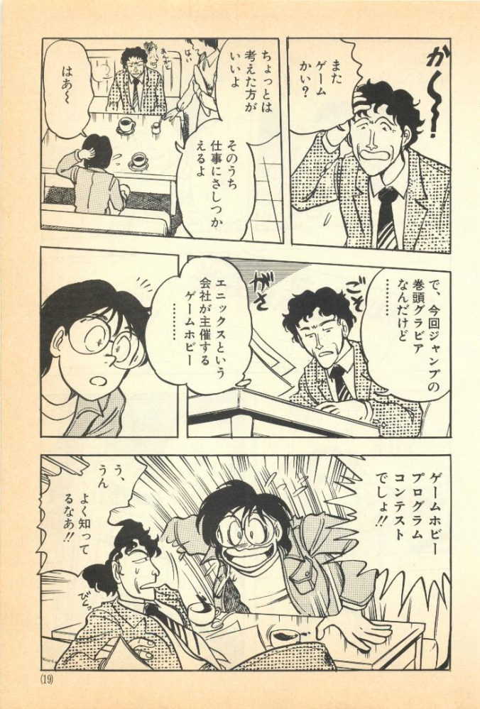 dorakuemichi (17)