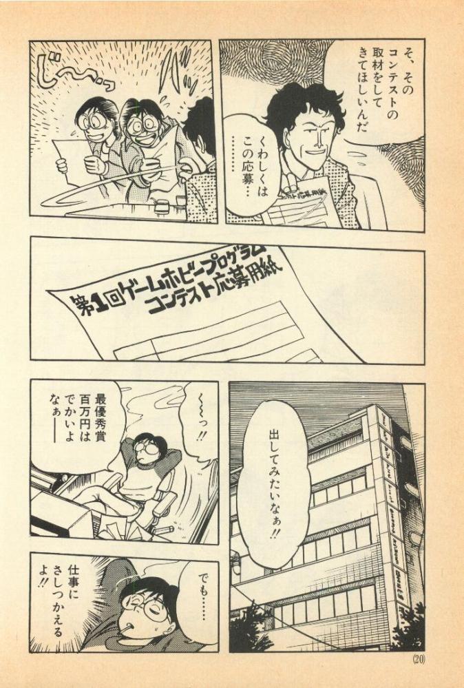 dorakuemichi (18)