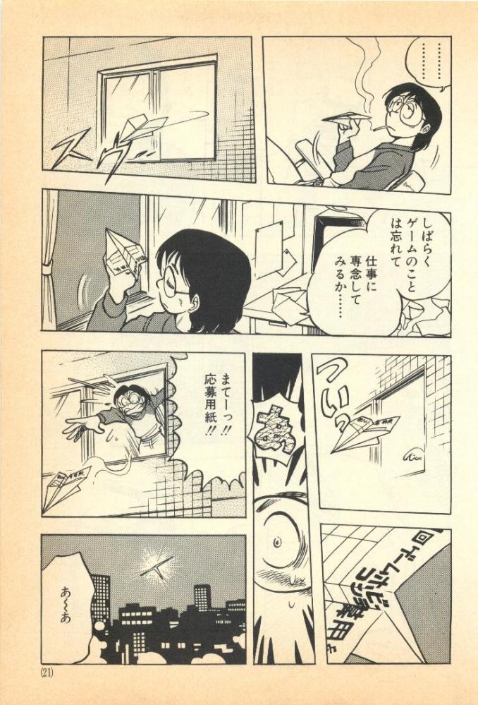 dorakuemichi (19)