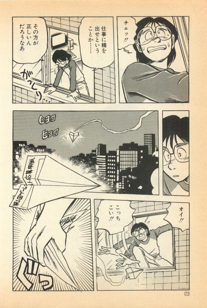 dorakuemichi (20)