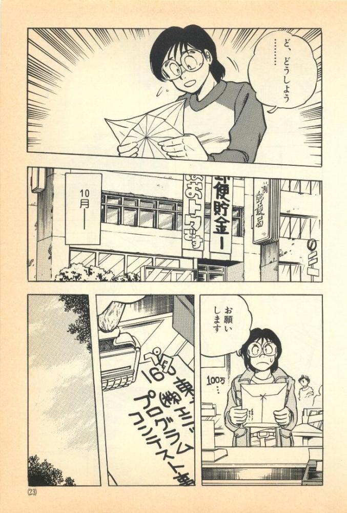 dorakuemichi (21)
