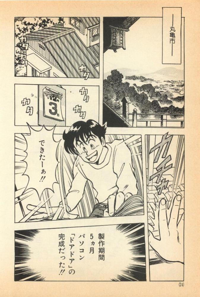 dorakuemichi (22)