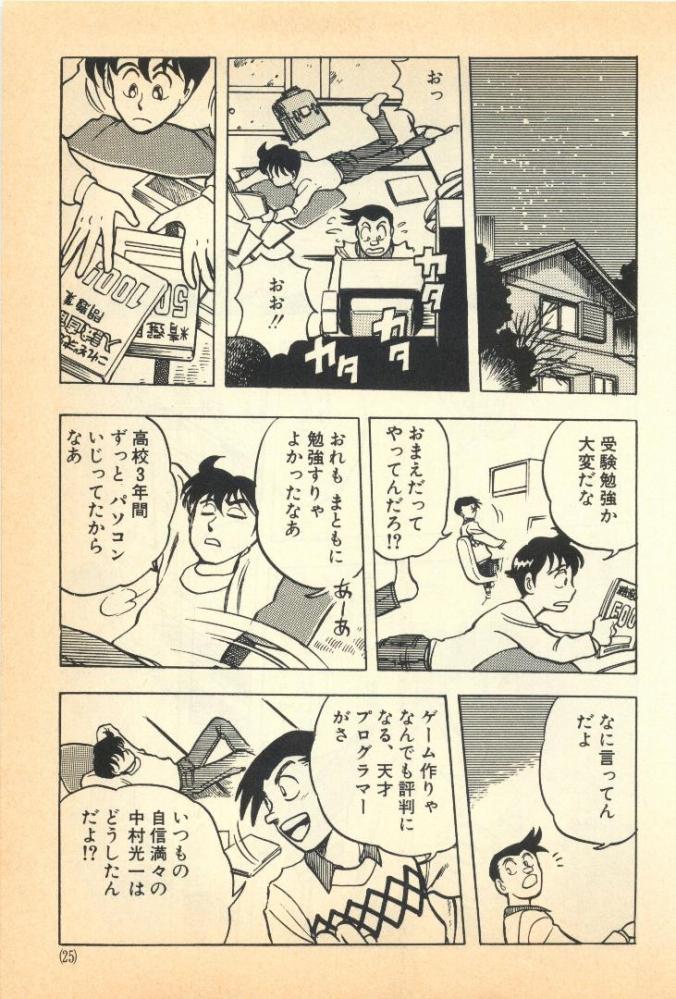 dorakuemichi (23)