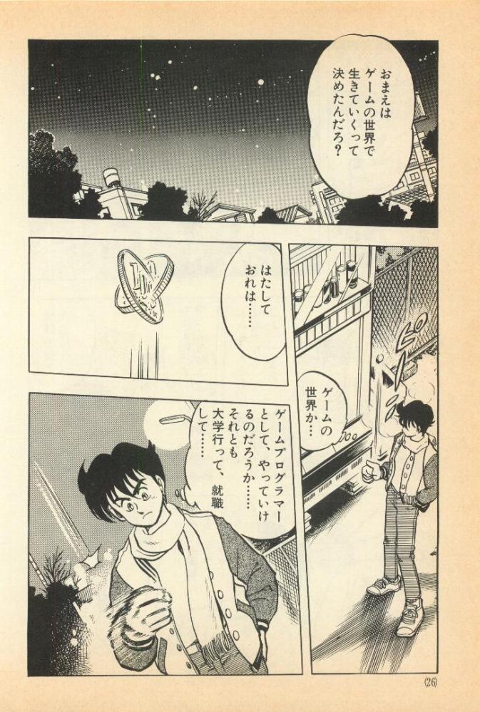 dorakuemichi (24)