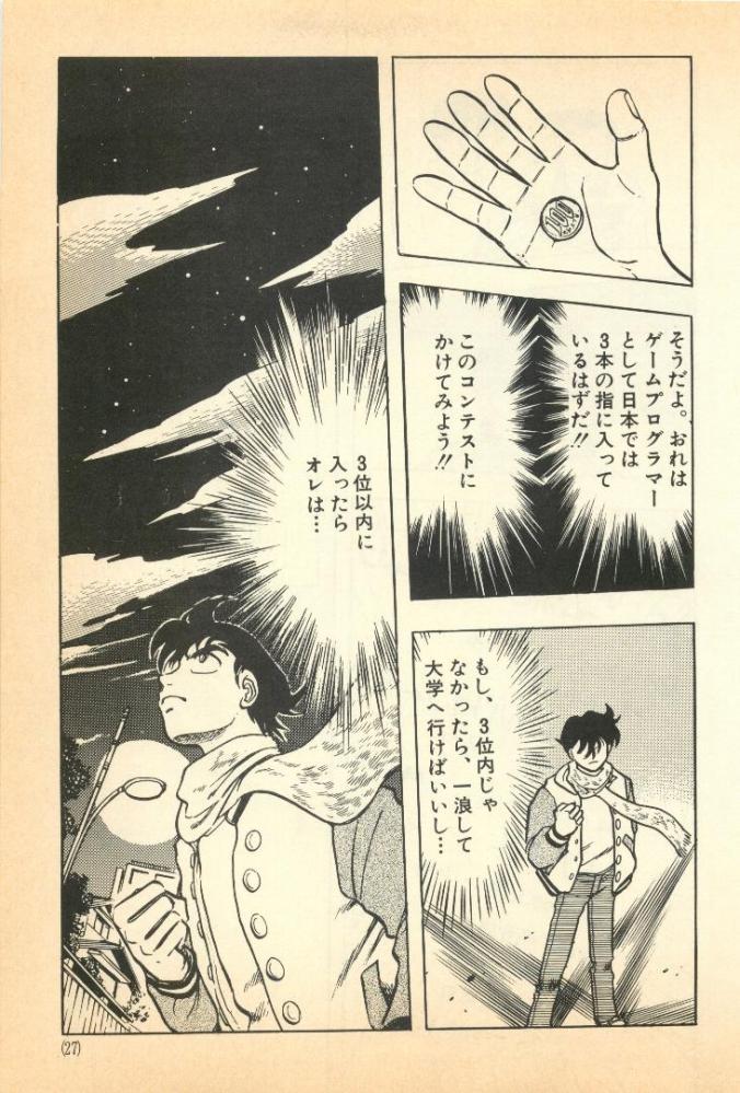 dorakuemichi (25)