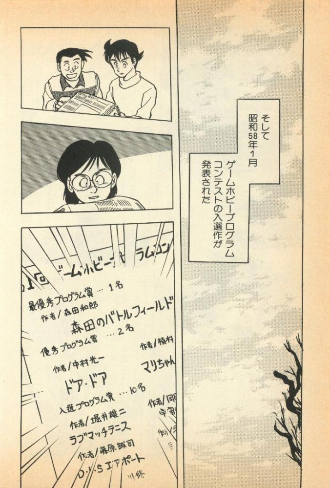 dorakuemichi (26)