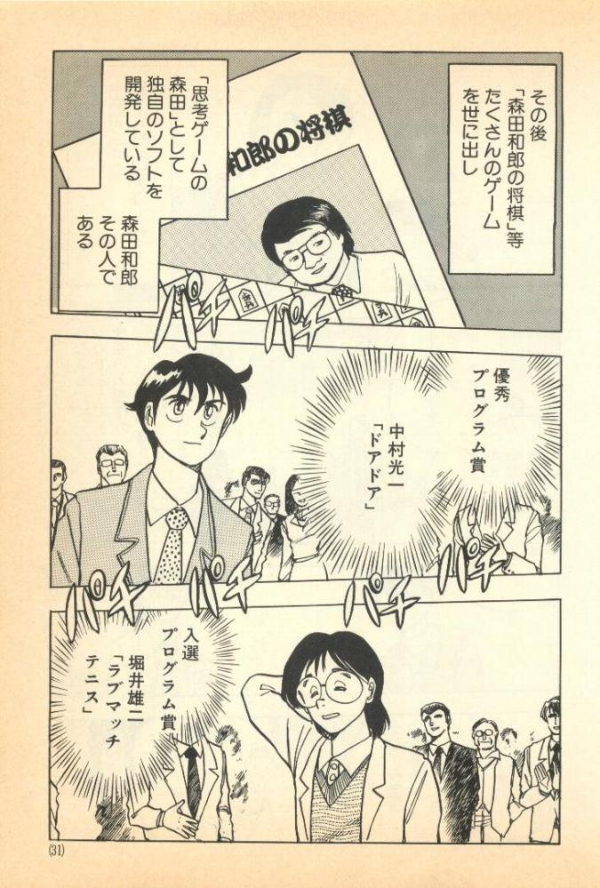 dorakuemichi (29)
