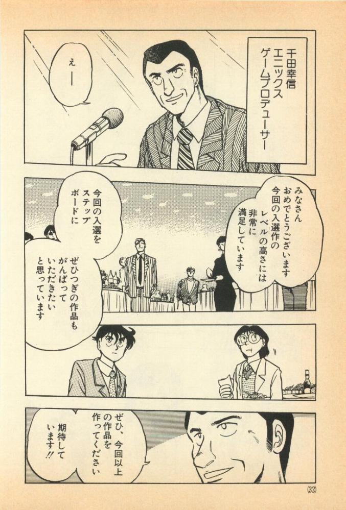 dorakuemichi (30)