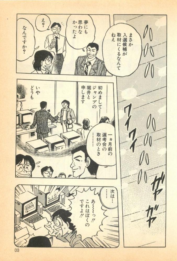dorakuemichi (31)