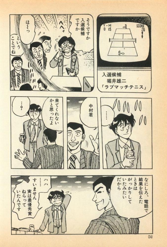 dorakuemichi (32)