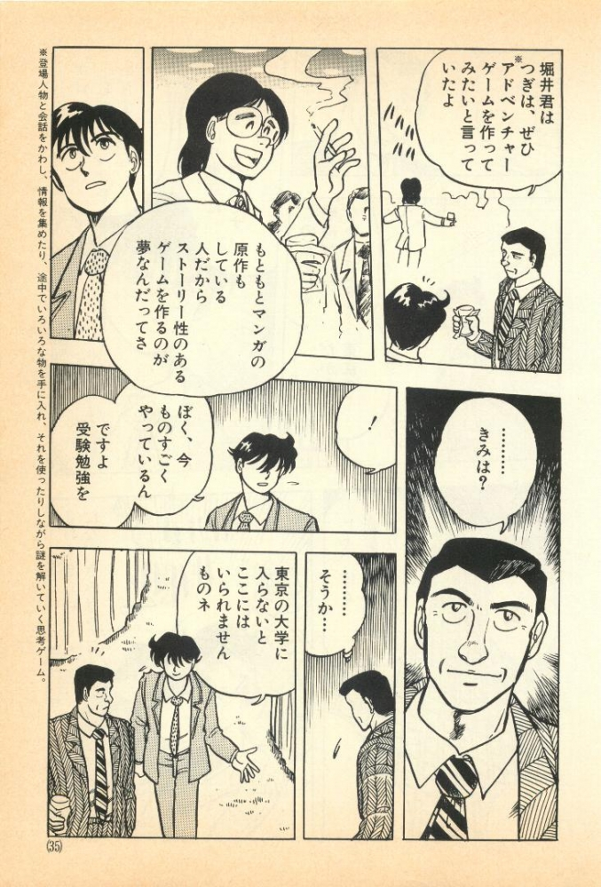 dorakuemichi (33)