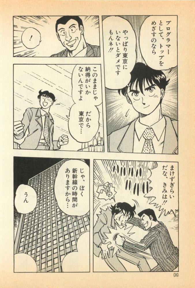 dorakuemichi (34)